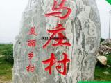 厂家直销刻字景观石 专业批发纯天然景观石