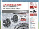 惠州工业机器人定做杂志工业机器人杂志报刊专业快速