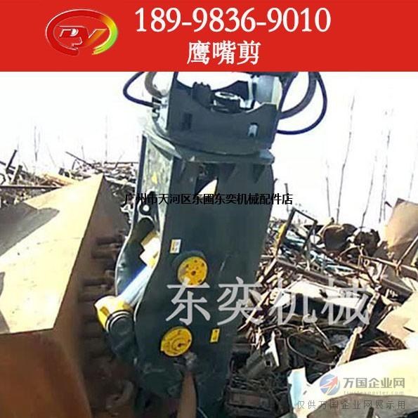 cs250rt旋转式挖掘机液压剪 北奕鹰嘴剪图片