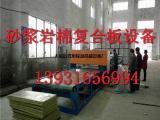 机制岩棉复合砂浆设备,岩棉复合砂浆水泥一体板设备生产线