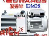 供应英国爱德华E2M28 是双级油封旋片泵 现货