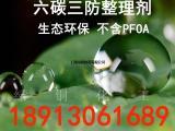 三防整理剂六碳环保LT-04