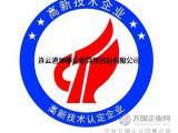 连云港高新企业认证