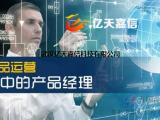 亿天嘉信推荐中小型企业独立B2C商城网站运营推广之道