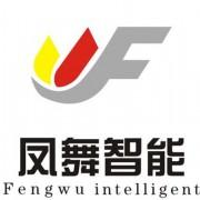 宁波凤舞智能装备有限公司的形象照片