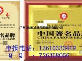 办理中国著名品牌证书流程