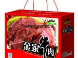 供应清真牛肉礼盒