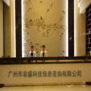 广州市容盛科技信息咨询有限公司的形象照片
