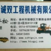 徐州诚双工程机械有限公司的形象照片