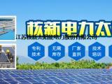 机遇由你掌控 核新电力太阳能造就光伏发电新动向