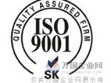ISO9001认证专业快速价格合理