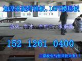 郑州加厚水泥纤维板2公分防火外墙干挂板!