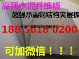浙江湖州高强水泥纤维板loft复式阁楼板厂家联系方式