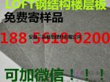 上海高密度水泥压力板, 复式阁楼板!