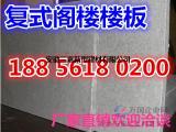 上海loft楼层板-钢结构夹层楼板水泥纤维板厂家!