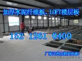 2公分水泥纤维板做loft钢结构夹层楼板做400*800间距