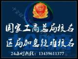 北京总局核名 公司注册