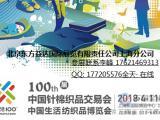 2018年上海中针会【百届大展】