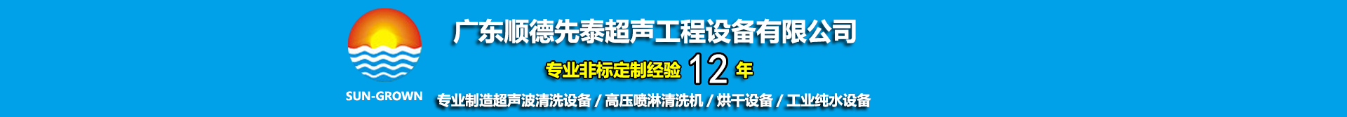 广东顺德先泰超声工程设备有限公司