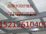 许昌受到钢结构建筑公司好评的夹层楼板加厚水泥纤维板!