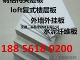 上海建材厂的高强水泥纤维板LOFT楼层板是环保建材的代表