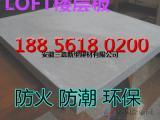 水泥纤维板 !长沙复式钢结构夹层楼层地板!