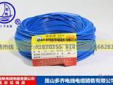 销售昆山电线电缆 昆山RV超软电线 RV单芯多股软电线