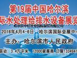 2018水处理展2018中国环保水处理给排水展览会