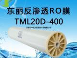 供应:东丽TML20D-400 8英寸反渗透膜元件中拓环保