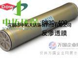 供应:陶氏 BW30-400 苦咸水反渗透膜元件深圳中拓环保