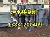 水泥检查井模具厂 混凝土检查井模具厂