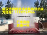 武汉建筑工地洗车机,工地车辆专用自动洗车机