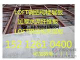 郑州纤维水泥板loft钢结构楼层板质量上乘受用户青睐