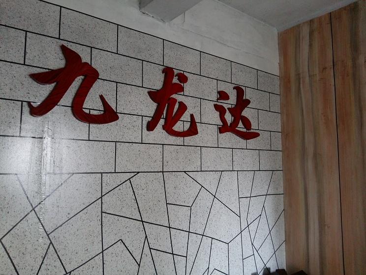厦门九龙达贸易有限公司