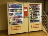 一芯自助售货机_食品饮料自动售货机_无人贩卖机价格厂家定金