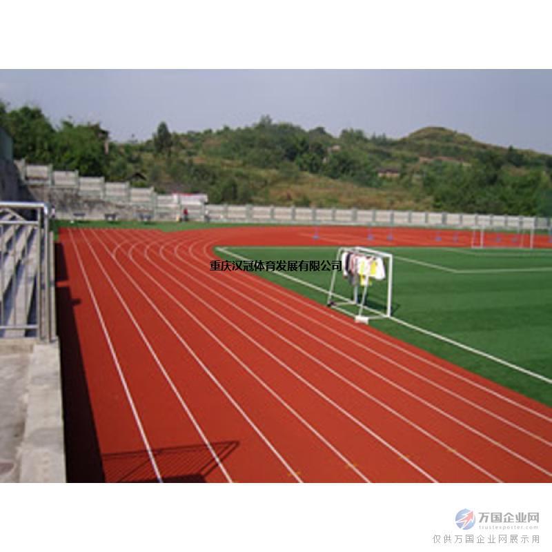 重庆透气型混合型塑胶运动场跑道施工设计维修价格性价比高