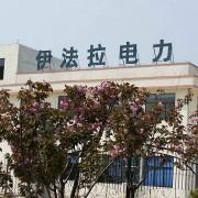 安徽伊法拉电力建设有限公司的形象照片