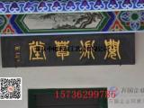 重庆九龙坡宣传栏 标识牌 实木牌匾定做报价图片