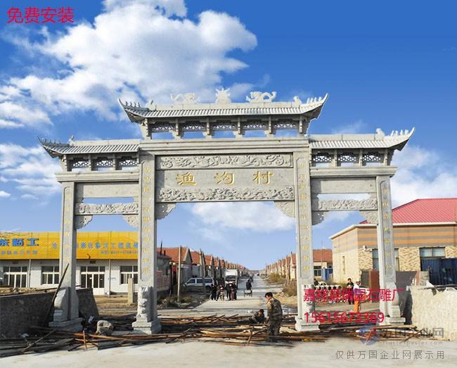 村口门楼牌坊中数量仅次于三门三楼的要数三门五楼样式了,这种门楼牌坊比三门三楼样式要高档一些,在一些生活水平较好的村庄中最常见,下图为三门五楼乡村石门楼样式,安装地点北京门头沟,材质青石,价格18万左右,样式如下;