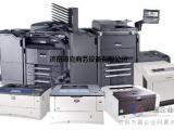 济南 京瓷复印机专卖  优惠进行中