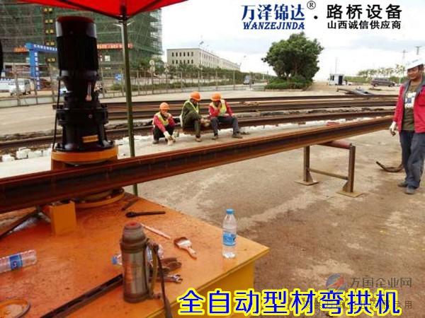 贵州槽钢弯圆折弯机弯拱机