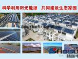 绿色科技洁净生活 核新电力太阳能助力美好人生