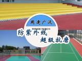 球场地坪漆丙烯酸室外地坪漆篮球场地面漆羽毛球场地坪漆体育地漆