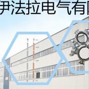安徽伊法拉电气有限公司的形象照片