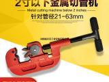 2寸以下金属切管机ND21-63管道冷切割刀4刀片