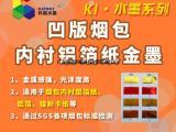 广东科展水性油墨 凹版水性烟包内衬纸油墨 镀铝纸 生产厂家
