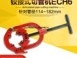 重型管子割刀不锈钢管切割刀燃气手动防爆切管机