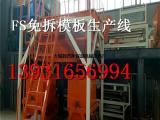 fs复合板生产线,岩棉复合板生产线,砂浆复合保温板设备