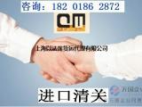 上海进口清关公司/上海清关代理公司/上海清关公司