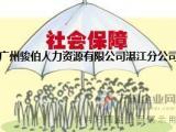 广州社保年审|广州社保代缴公司|广州公司职工社保代理
